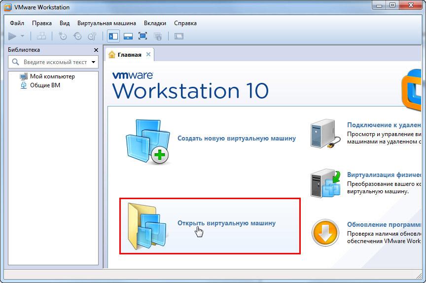 Как сделать интернет на виртуальной машине vmware